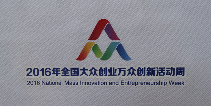"""2016""""双创周""""服装logo"""